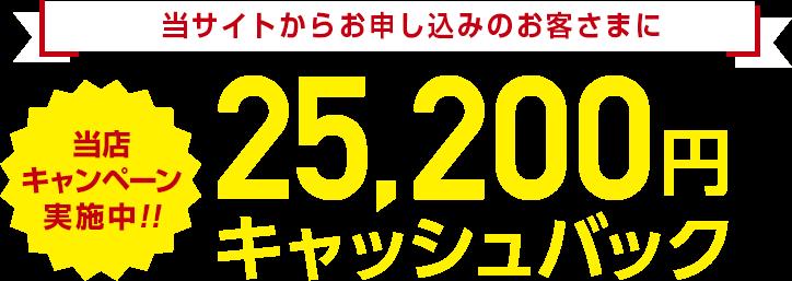 実質10ヶ月間2,400円割引キャンペーン