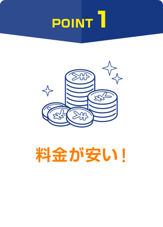POINT1 料金が安い!